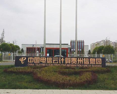 China telecom cloud computing information park of guizhou