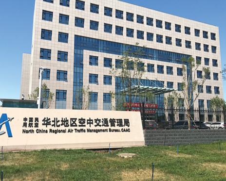 China Civil Aviation Air Traffic Administration